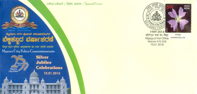 Special cover on 25 years of Mysore City Police Commissionerate