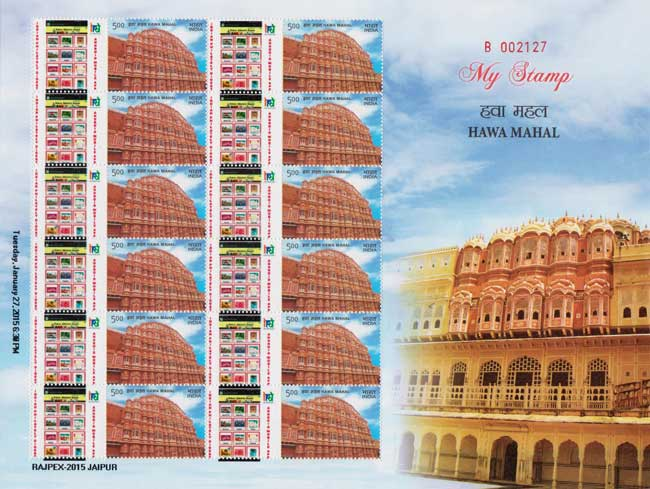 My Stamp Hawa Mahal