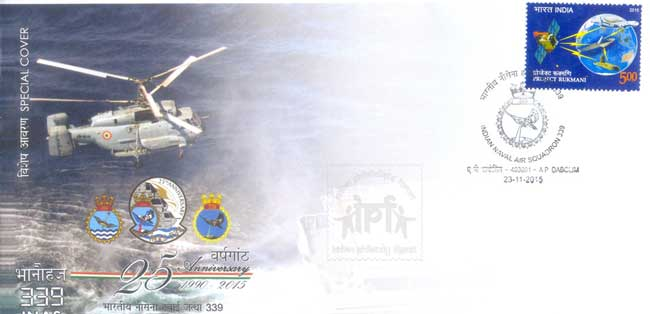 Special Cover on 25th Anniversary of Indian Naval Air Squadron 339