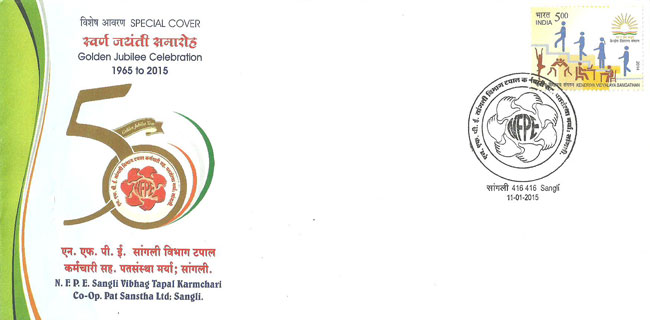 Special Cover on Golden Jubilee Celebration of NFPE Sangli Vibhag Tapal Karmachari Co. Op. Pat Sanstha Ltd.