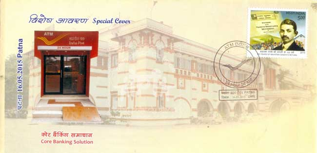 Special Cover on first postal ATM of Bihar Circle at Patna