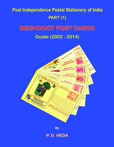 Meghdoot Postcards Guide (2002-2014)