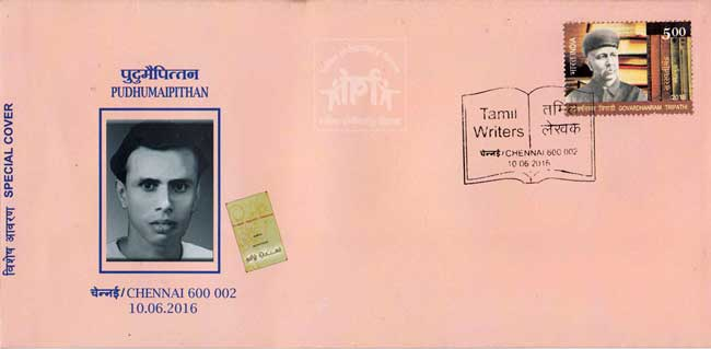 Special Cover on Pudhumaipithan (C. Viruthachalam)