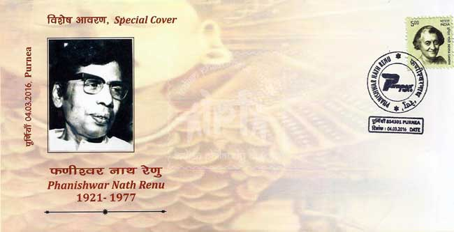 Special Cover on Phanishwar Nath 'Renu'