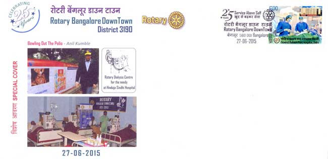 Special Cover on 25th Anniversary of Rotary Club of Bangalore, Downtown