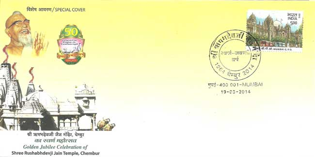 Shree Rushabdevji Jain Temple, Chembur Special Cover