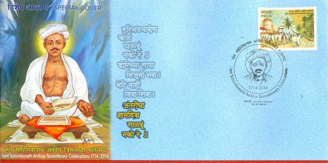 Special Cover on Sant Sohirobinath Ambiye