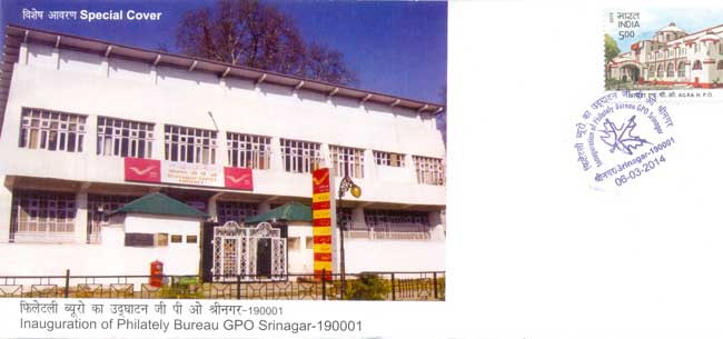 Srinagar Philatelic Bureau Inauguration Special Cover