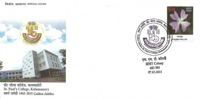 St. Paul College, Kalamassery Special Cover