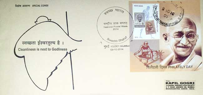 Special Cover on the occasion of World Post Day, Mumbai - 9th October 2014.