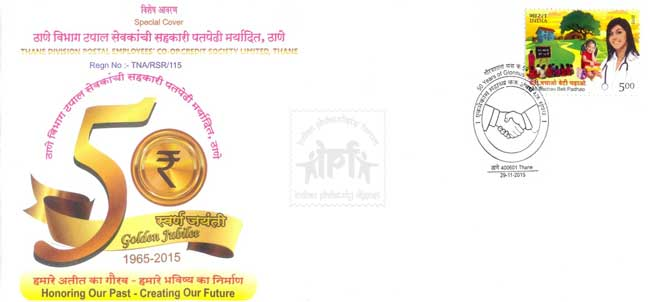 Special Cover on Golden Jubilee of Thane Division Postal Employees' Co. Op. Credit Society Limited, Thane