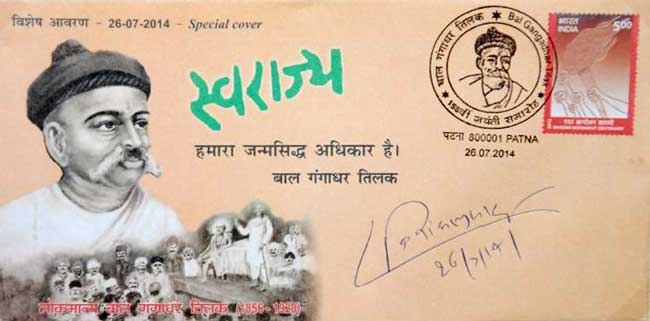 158 Anniversery of Bal Gangadhar Tilak Special Cover