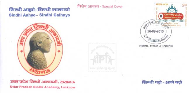 Special Cover on Uttar Pradesh Sindhi Academy