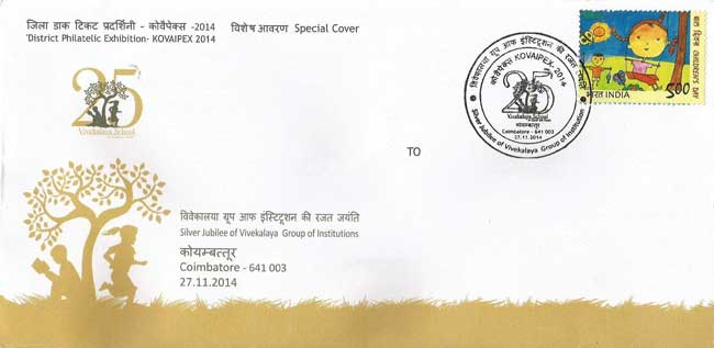 Special Cover on Silver Jubilee of Vivekalaya Group of Institutions, Coimbatore