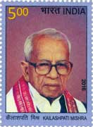 Commemorative Stamp of Kailashpati Mishra