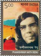 Commemorative Stamp on Phanishwar Nath Renu