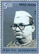 Commemorative Stamp on Shri Krishna Sinha