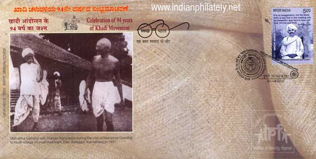Special Cover on Celebration of 94 years of Khadhi Movement
