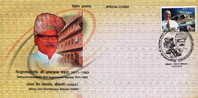 Special Cover on Late Agar Chand Nahata