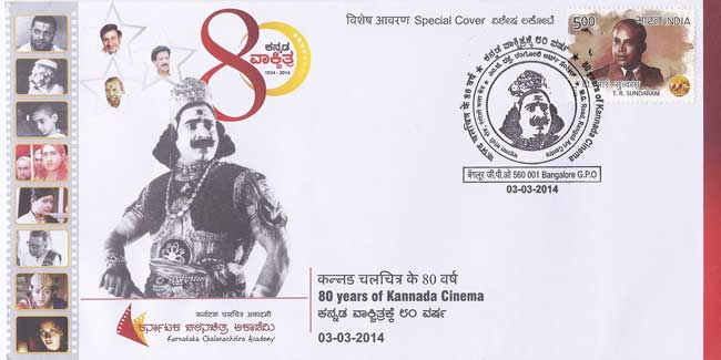 80 Years of Kannada Cinema Special Cover