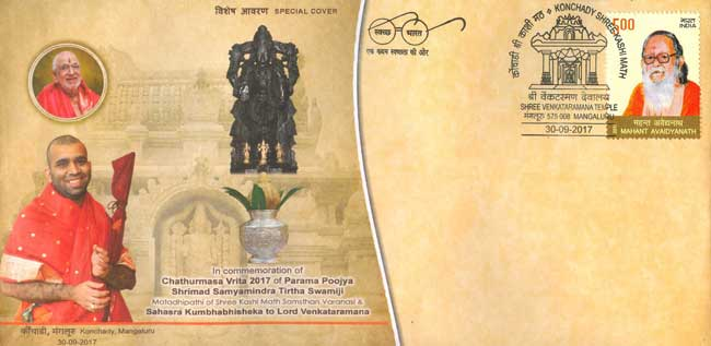 Special Cover on Konchady Shree Kashi Math