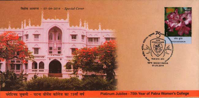 Special Cover on Platinum Jubilee – 75 years of Patna Women's College