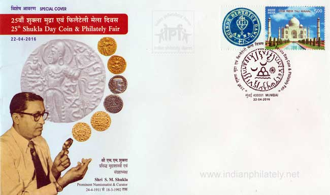 Special Cover on 25th Shukla Day Coin and Philately Fair