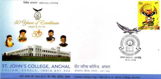 St. John's College, Anchal
