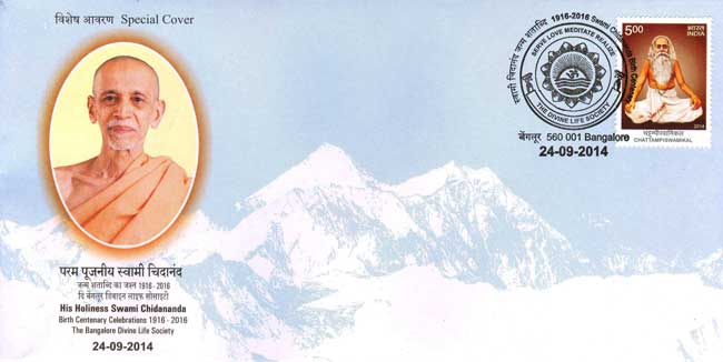 Special Cover on Birth centenary celebrations of Swami Chidananda