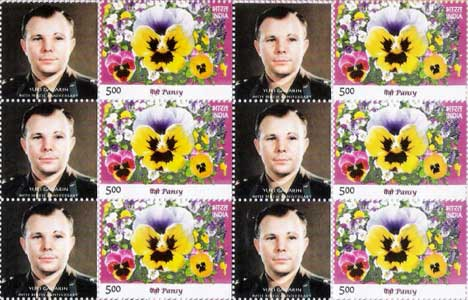 Your Gagarin My Stamp